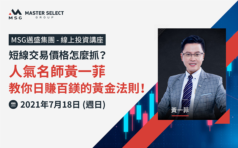 How to start short term trading? Master Select Group invites Peter Huang to share his exclusive investment tips